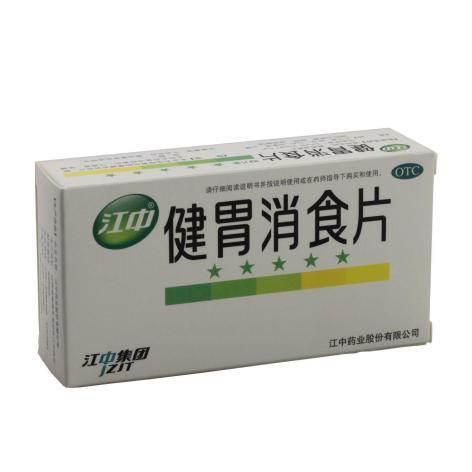 健胃消食片(江中)包装侧面图4