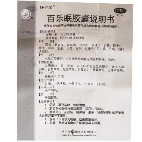 百乐眠胶囊(扬子江)包装侧面图5
