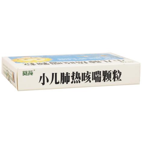 小儿肺热咳喘颗粒(葵花)包装侧面图4