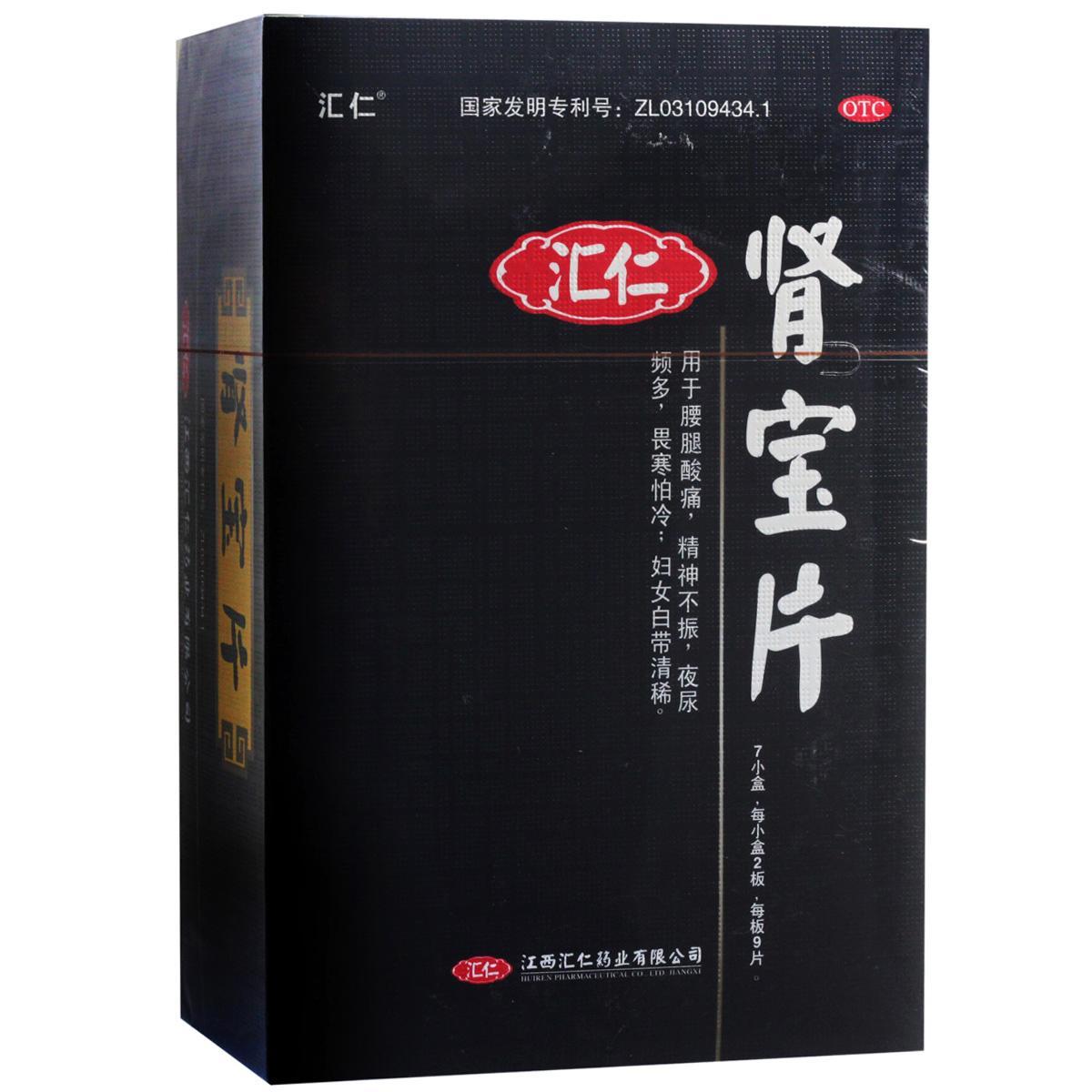 汇仁 肾宝片 0.7gx9片x14板/盒 江西汇仁药业有限公司