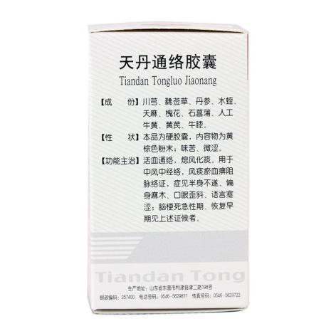 天丹通络胶囊(凤凰城)包装侧面图4