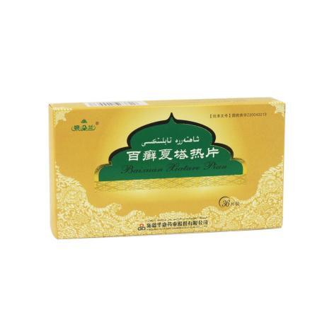 百癣夏塔热片(银朵兰)包装主图