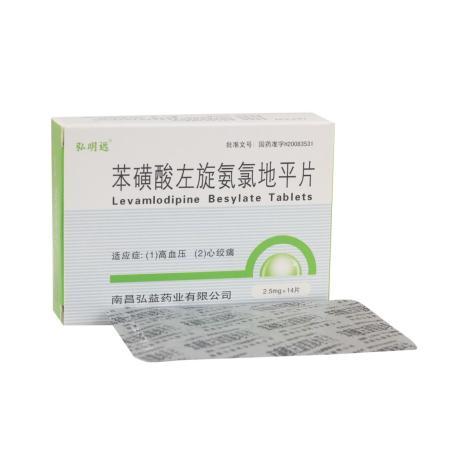 苯磺酸左旋氨氯地平片(弘明远)包装侧面图2