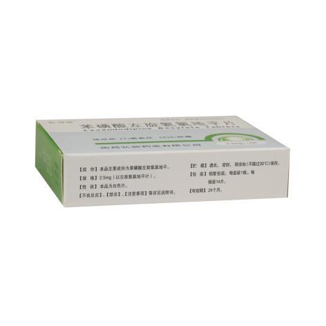 苯磺酸左旋氨氯地平片(弘明远)包装侧面图3