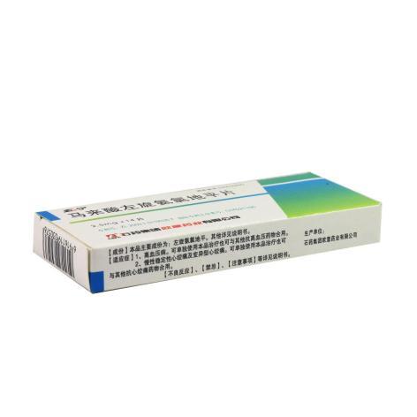 马来酸左旋氨氯地平片(玄宁)包装侧面图4