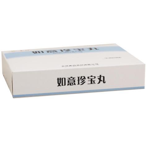 如意珍宝丸(金诃)包装侧面图4
