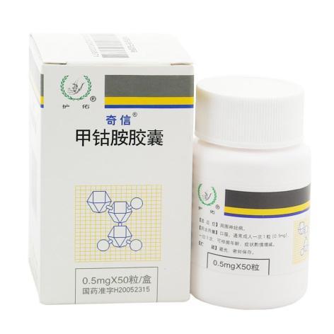 甲钴胺胶囊(奇信)包装主图