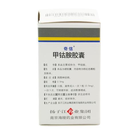 甲钴胺胶囊(奇信)包装侧面图2