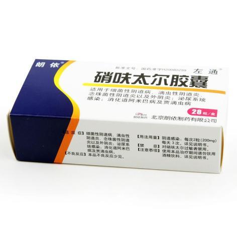 硝呋太尔胶囊(左通)包装侧面图4