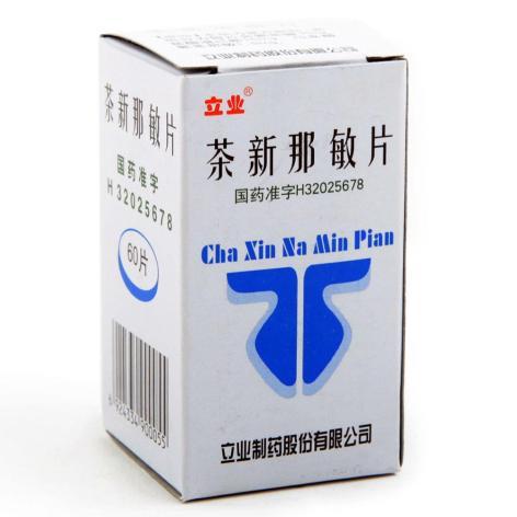 茶新那敏片(立业)包装侧面图4