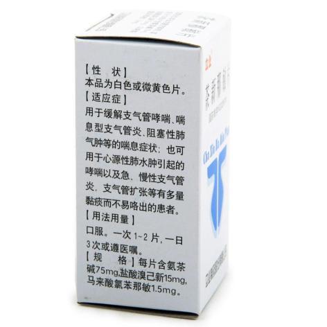 茶新那敏片(立业)包装侧面图5