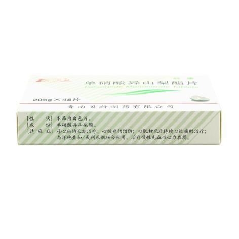 单硝酸异山梨酯片(鲁南)包装侧面图2