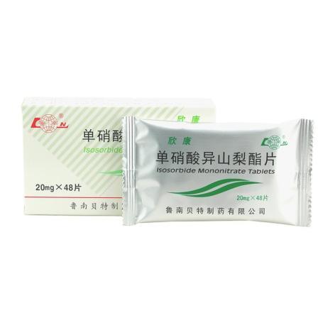 单硝酸异山梨酯片(鲁南)包装侧面图3