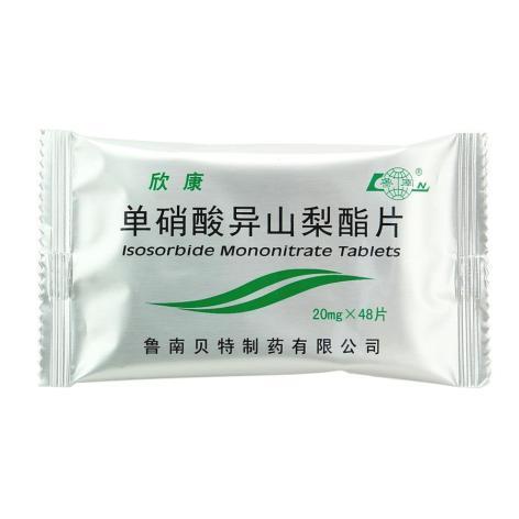 单硝酸异山梨酯片(鲁南)包装侧面图4