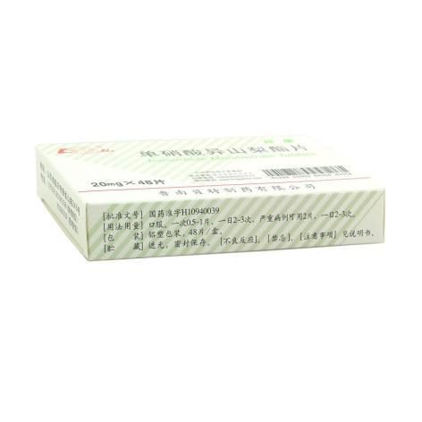 单硝酸异山梨酯片(鲁南)包装侧面图5