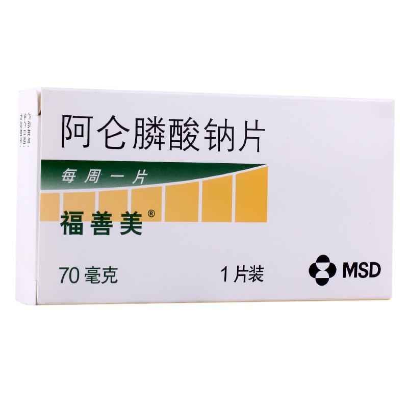 阿仑膦酸钠片(福善美)