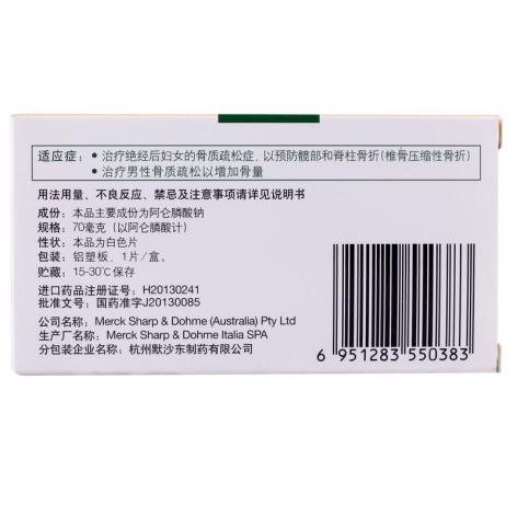 阿仑膦酸钠片(福善美)包装侧面图3