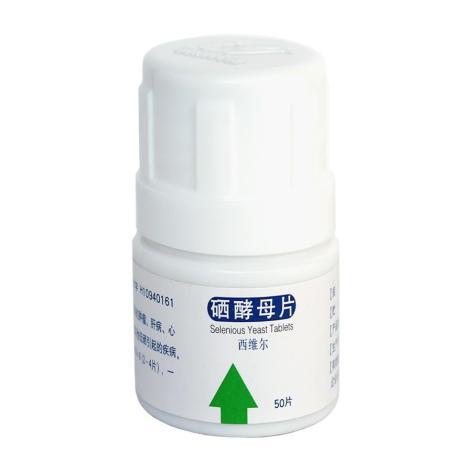 硒酵母片(西维尔)包装侧面图4