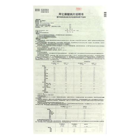 阿仑膦酸钠片(固邦)包装侧面图5
