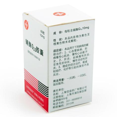 辅酶Q10胶囊(信谊)包装侧面图5