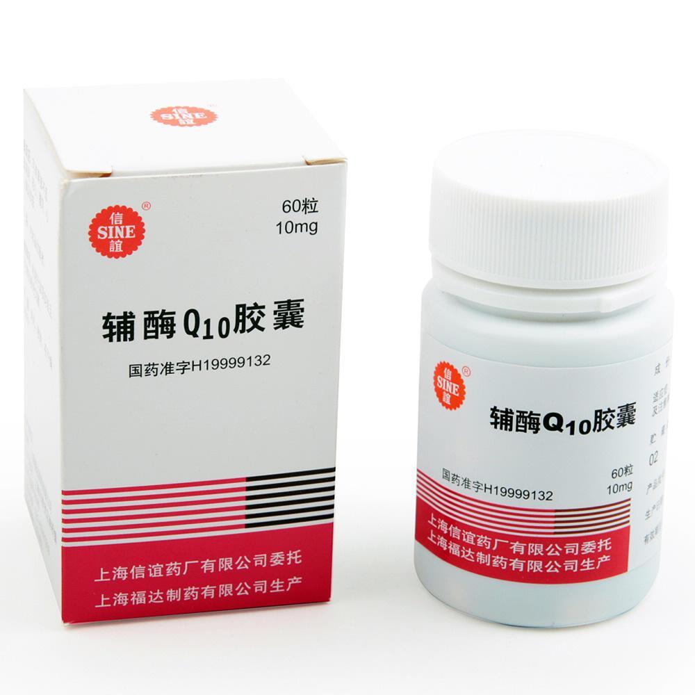 辅酶Q10胶囊(信谊)