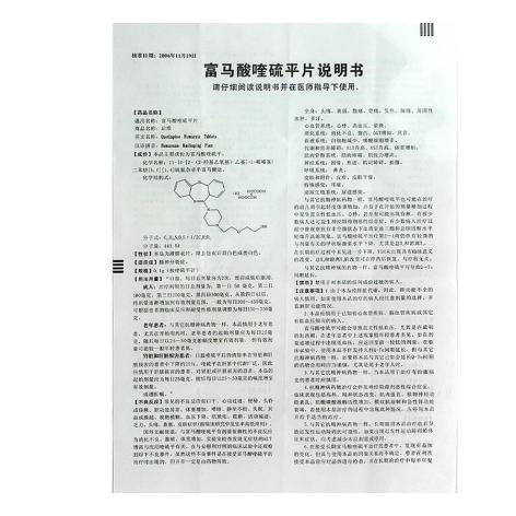 富马酸喹硫平片(启维)包装侧面图5
