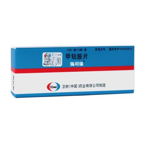 甲钴胺片(弥可保)包装侧面图5
