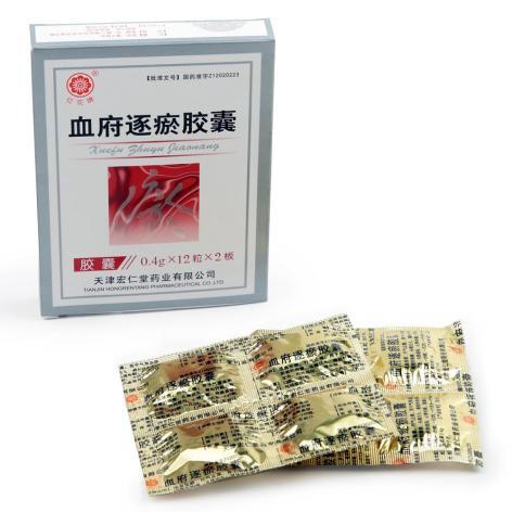 血府逐瘀胶囊(红花牌)包装侧面图2