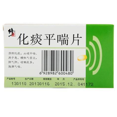 化痰平喘片(修正)包装侧面图2
