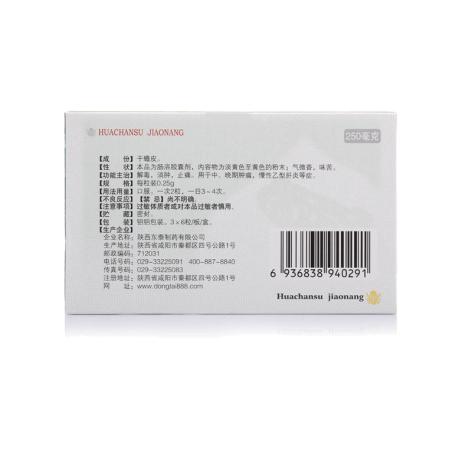 华蟾素胶囊(东泰)包装侧面图2