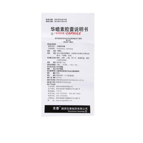 华蟾素胶囊(东泰)包装侧面图4