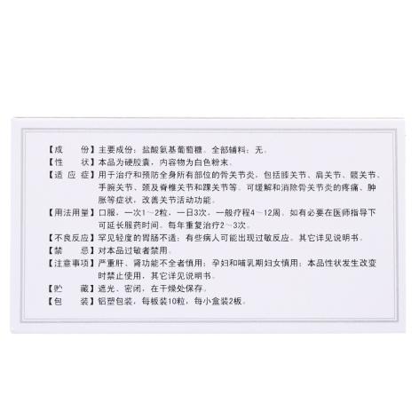 盐酸氨基葡萄糖胶囊(维尔固)包装侧面图4