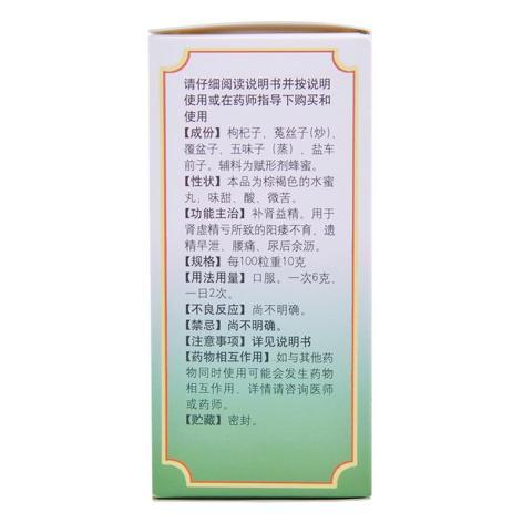 五子衍宗丸(同仁堂)包装侧面图4