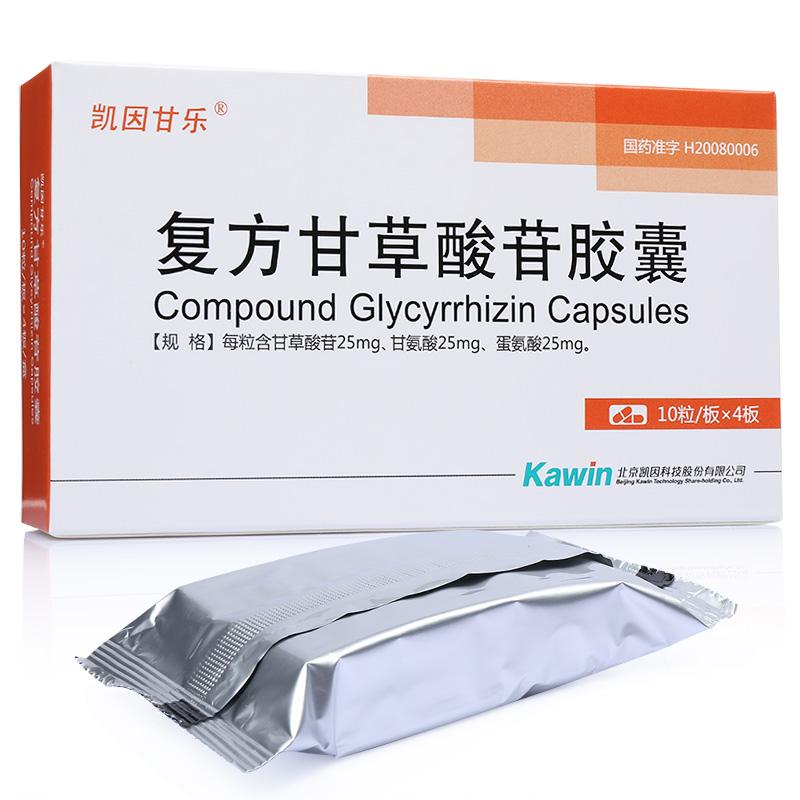 复方甘草酸苷胶囊(凯因甘乐)