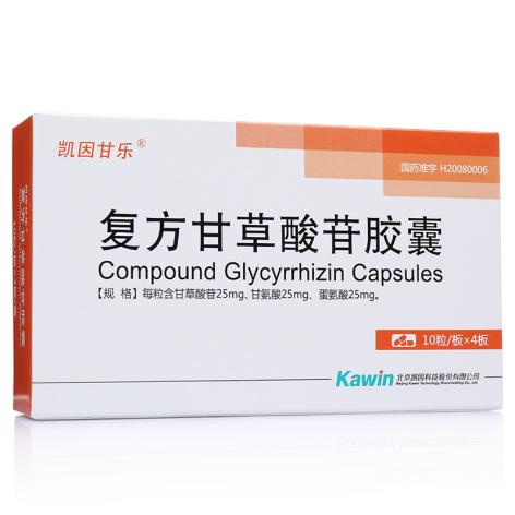 复方甘草酸苷胶囊(凯因甘乐)包装侧面图2