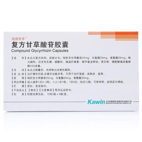 复方甘草酸苷胶囊(凯因甘乐)包装侧面图3