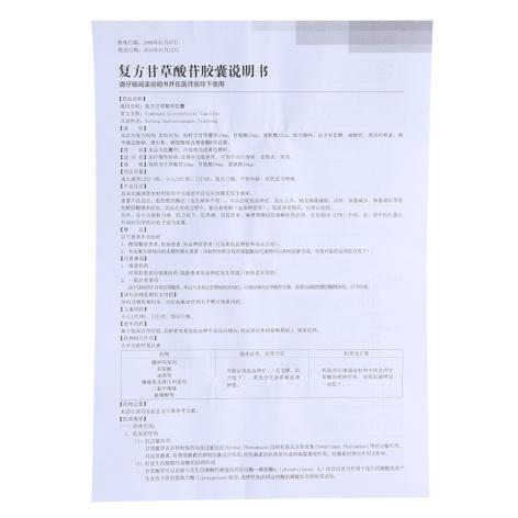 复方甘草酸苷胶囊(凯因甘乐)包装侧面图5