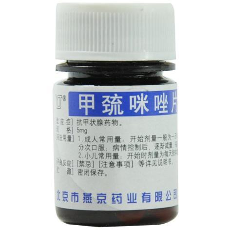 甲巯咪唑片(燕京)包装主图
