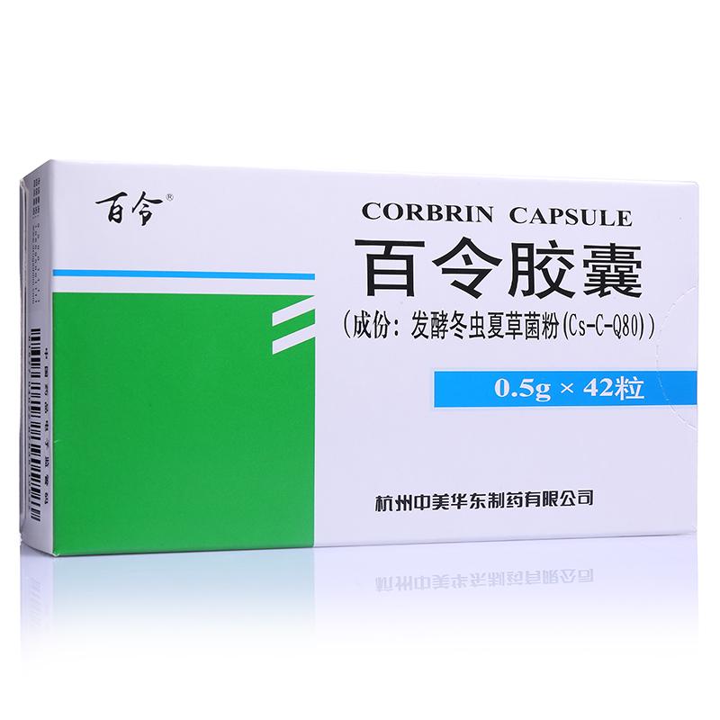 百令 百令胶囊 0.5克×42粒 杭州中美华东制药有限公司