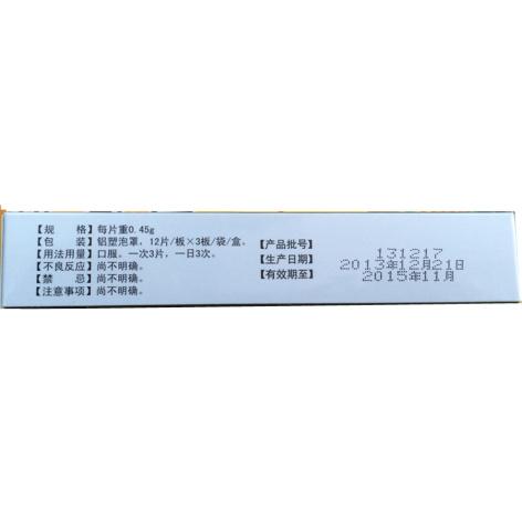 龙七胃康片(迪康)包装侧面图3