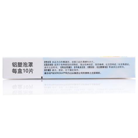 盐酸帕罗西汀片(赛乐特)包装侧面图3
