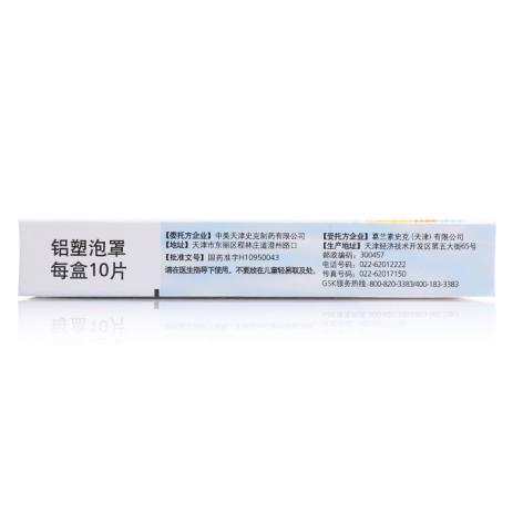 盐酸帕罗西汀片(赛乐特)包装侧面图4