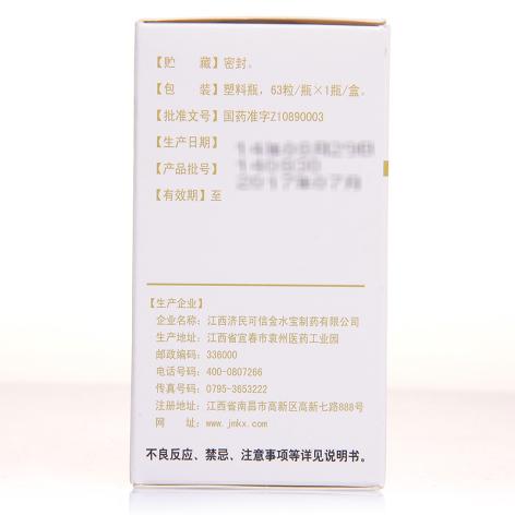 金水宝胶囊(济民可信)包装侧面图4