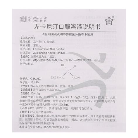 左卡尼汀口服溶液(东维力)包装侧面图5