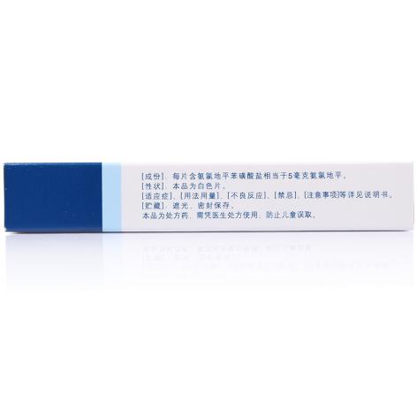 苯磺酸氨氯地平片(络活喜)包装侧面图2