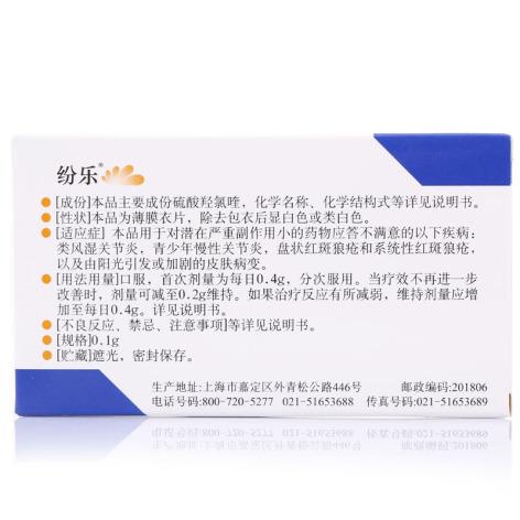 硫酸羟氯喹片(纷乐)包装侧面图2