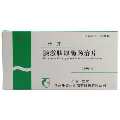 胰激肽原酶肠溶片(怡开)包装主图