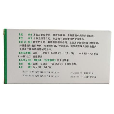 胰激肽原酶肠溶片(怡开)包装侧面图2