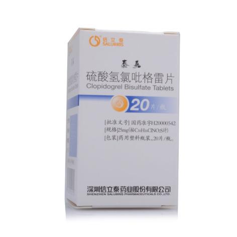 硫酸氢氯吡格雷片(泰嘉)包装侧面图2