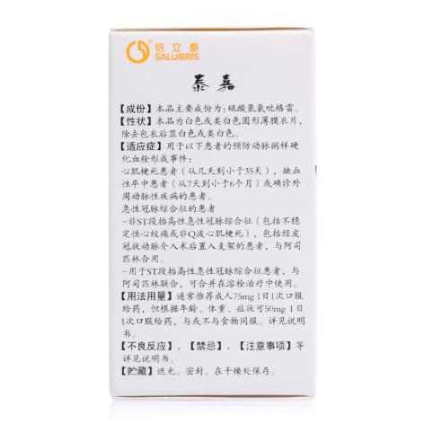 硫酸氢氯吡格雷片(泰嘉)包装侧面图4